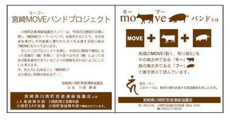 MOVE(モーブー)バンド販売のお知らせ