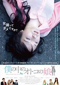 映画「僕の中のオトコの娘(こ)」監督トークショー決定!