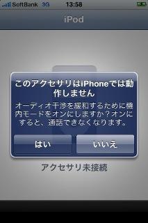 iPhoneとも仲良し