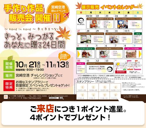 手作り作品販売会開催 きっとみつかる。あなたに贈る24日間 10月21日~11月13日