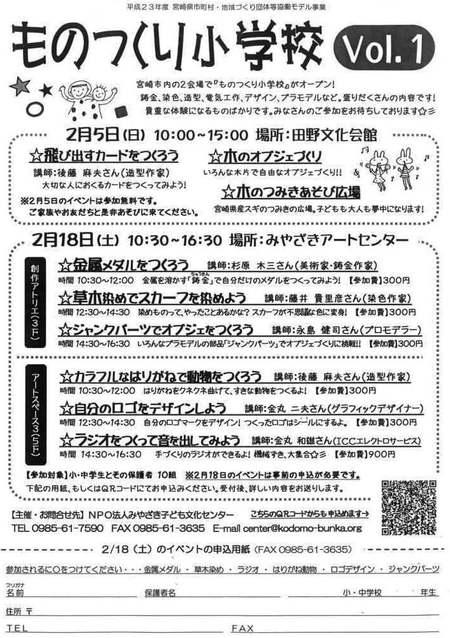 ものつくり小学校 開催!!