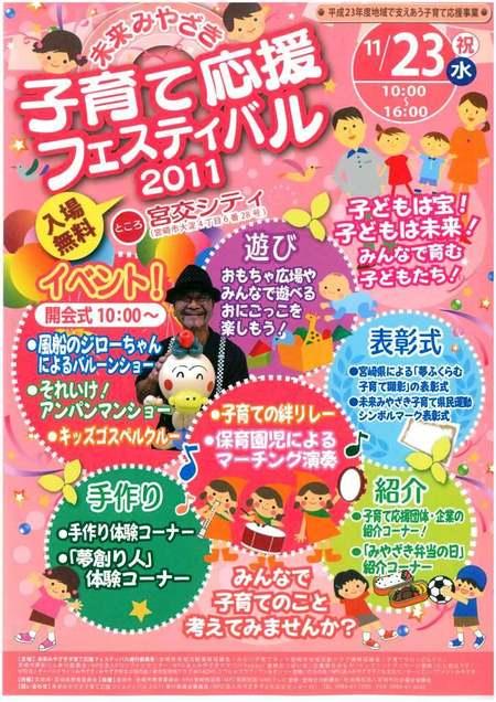 未来みやざき子育て応援フェスティバル2011 開催☆彡