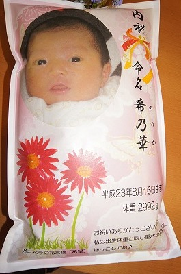 出産内祝い