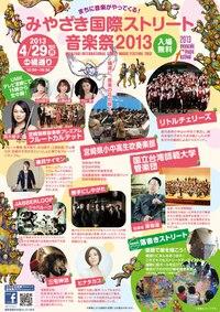 宮崎国際ストリート音楽祭2013