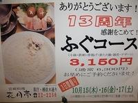 花月亭・ふぐ料理