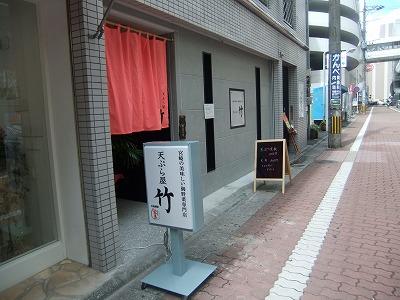 天ぷら屋 竹さん