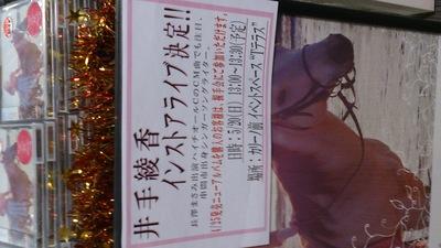 井手綾香さんのインストアライブ