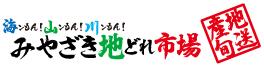 みやchan有料プラン:みやざき地どれ市場