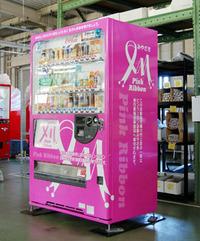 ピンクリボン自動販売機