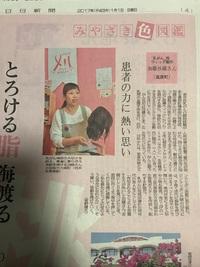 宮崎日日新聞に掲載されました!