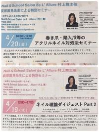 セミナー開催! 2018/04/22 19:26:06