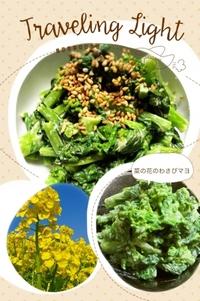 菜の花のわさびマヨ♡