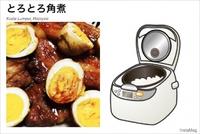 炊飯器でトロトロ角煮★