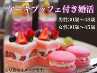 8/12婚活パーティー女性募集中★