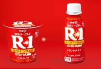 R-1について調べてみました!