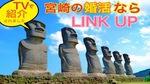 ❤婚活❤お役立ちブログ~LINK UP