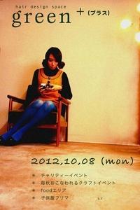 10月8日は green+