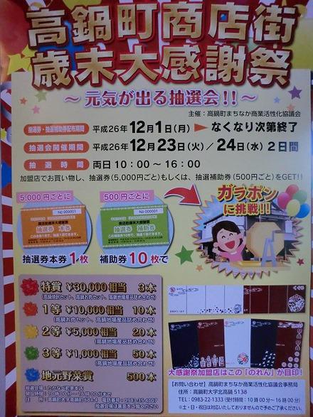 高鍋町商店街歳末大感謝祭のお知らせ!