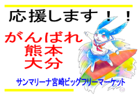 5/4ビッグフリマ熊本大分応援します。