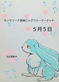 5/5サンマリーナ宮崎ビッグフーマーケット・・・