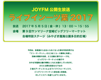 5/5臨海公園FMラジオ公開生放送とライブ