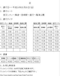 5/5臨海公園行き臨時バス運行します。