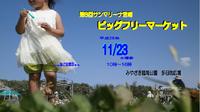 11/23水曜第8回サンマリーナ宮崎ビッグフリマ出店募集中