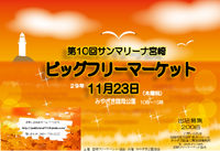 11/23サンマリーナ宮崎ビッグフリーマーケット