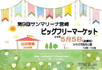 5/5臨海公園ビッグフリマ募集