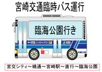 11/23臨海公園行臨時バス運行