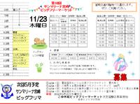 11/23臨海公園ビッグフリマ宮崎交通バス運行