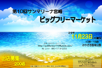 11/23サンマリーナ宮崎ビッグフリマ募集中