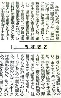 太極拳の先生の事 2017/12/12 16:13:08