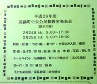 高鍋町公民館教室発表会です