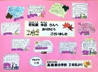 高鍋東小学校2年生 2017/11/27 15:21:39