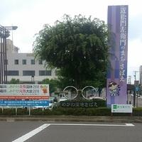 鯖江研修 初日 研修前