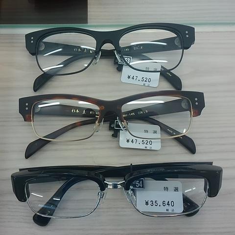杉本圭のメガネ たくさんあります♪