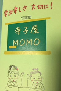 「学びをサポートする」放課後等デイサービス「寺子屋MOMO」。さらに学習塾 併設。