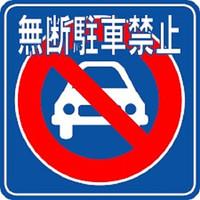無断駐車対策