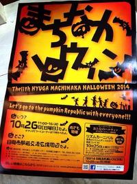 ☆まちなかハロウィン 2014☆