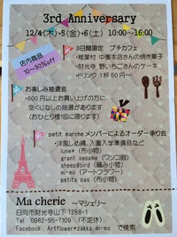 ☆Ma cherie 祝3周年 イベントやりますっ☆