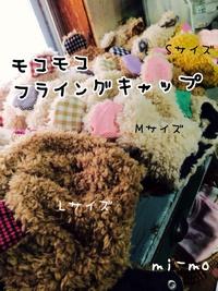 ☆モっコモコフライングキャップ☆