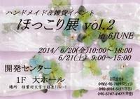☆ほっこり展 vol.2 in 6JUNE☆
