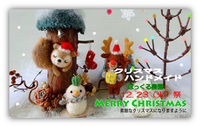 クリスマス ハンドメイド  イベント展