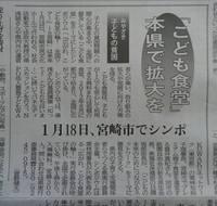 「広がれ、こども食堂の輪!全国ツアー」in宮崎