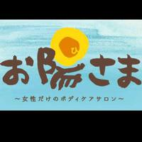 ミヤマパDAY出展者紹介「ボディケアサロン・・・