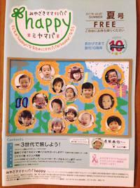 フリーペーパー「ミヤマパ」vol.41夏号発行