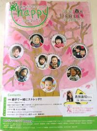 フリーペーパー「ミヤマパ」vol.44春号発行