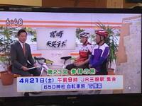 神社自転車旅 祝テレビご出演!!