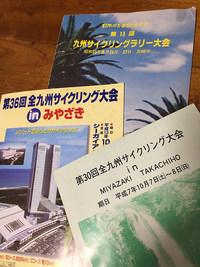 宮崎県サイクリング協会年次総会を開催